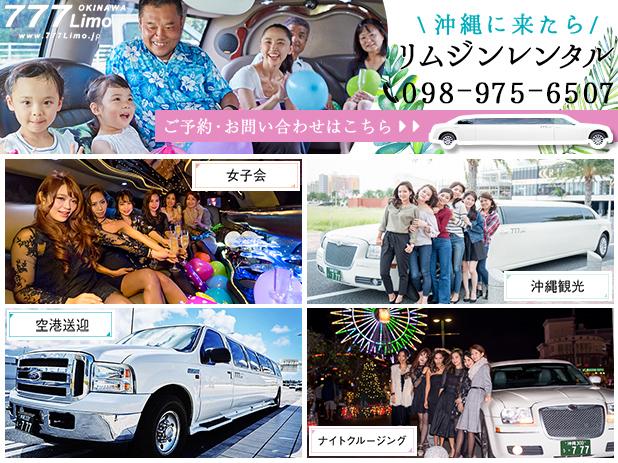 沖縄に来たら「リムジンレンタル」TEL:098-975-6507